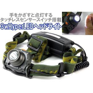 タッチレスセンサーでオンオフ可能 超高輝度3WLED省電力ヘッドライト 20P05Sep15 advanceworks2008