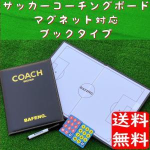サッカー コーチングボード  作戦盤  レザーブックタイプ|advanceworks2008