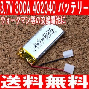 リチウムポリマー バッテリー 3.7v 300mAh 402040 Li-Po電池 ドローンやウォークマンの交換バッテリーに 得トク2WEEKS0528|advanceworks2008
