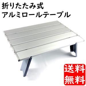 アルミロールテーブル キャリングバック付 スクエアタイプ 得トク2WEEKS0410|advanceworks2008