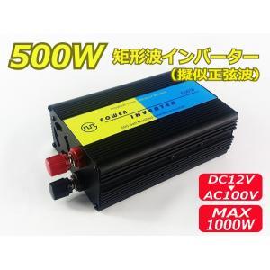 500w最大1000w インバーター DC12V→AC100V 矩形波 疑似正弦波|advanceworks2008