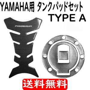 ヤマハ(YAMAHA)車7穴用 &タンクパッドカバーセット バイク2輪用 カーボンルック汎用ガソリンタンクキャップカバー|advanceworks2008