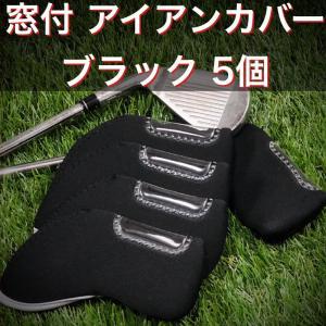 ワイドソール対応窓付きアイアンカバー 黒 ブラック 5枚 GOLF ゴルフ クラブカバー ヘッドカバー|advanceworks2008