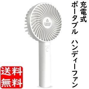 ハンディファン 扇風機 携帯扇風機 USB充電式 3段風量調節 熱中症対策 静音 ハンディ USB扇風機 小型 手持ち|advanceworks2008