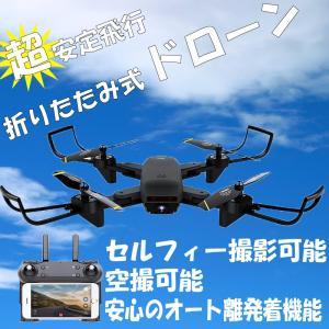 ドローン ダブル カメラ付 小型 折りたたみ式 空撮 セルフー機能 初心者 入門用|advanceworks2008