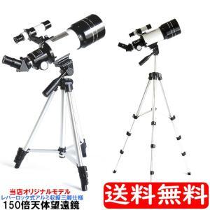 コンパクト天体望遠鏡 最大倍率150倍 天体屈折望遠鏡 軽量コンパクト 天体観測 倍率15倍から150倍