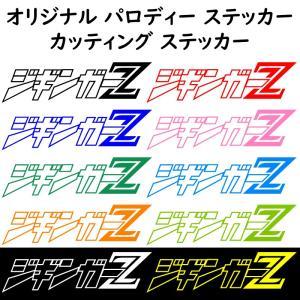 オリジナル ステッカー ジギンガーZ 選べる10色 釣り フィッシング ジギング ジグ  パロディステッカー 送料無料 advanceworks2008