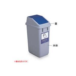 (送料無料)テラモト エコ分別トラッシュペール30(本体)|advanceworks2008