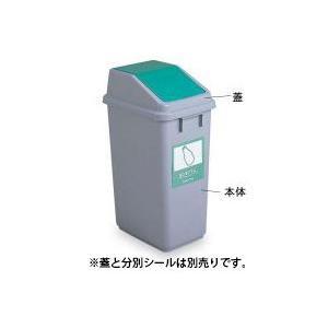 (送料無料)テラモト エコ分別トラッシュペール40 本体|advanceworks2008