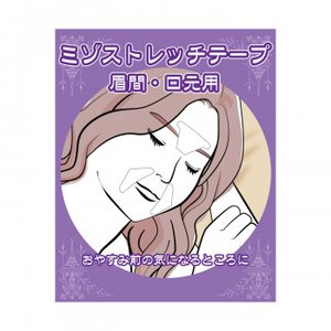 (送料無料)ミゾストレッチテープ 眉間・口元用|advanceworks2008