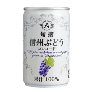 (送料無料)(代引き不可)アルプス 信州コンコードジュース 160g缶 16本入 C14 ×2箱|advanceworks2008