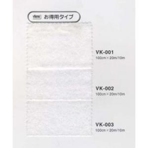 (送料無料)バイリーン 芯地 お買い得タイプ VK-003 1000mm×10m|advanceworks2008