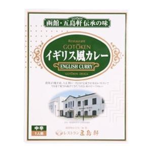 (送料無料)(代引き不可)五島軒☆イギリス風カレー 中辛 200g×10食セット|advanceworks2008
