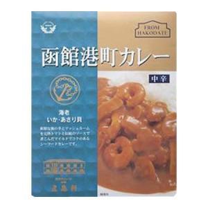 (送料無料)(代引き不可)五島軒☆函館港町カレー 中辛 200g×10食セット|advanceworks2008