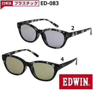 (送料無料)EDWIN(エドウィン) ファッション用グラス プラスチック ED-083 4(562830400)|advanceworks2008