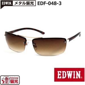 (送料無料)EDWIN(エドウィン) ファッション用グラス メタル偏光 EDF-048-3 (563480300)|advanceworks2008