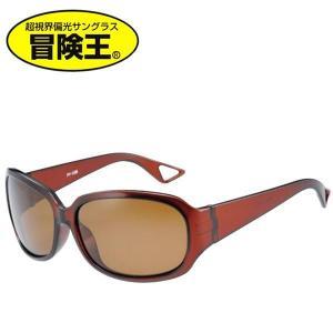 (送料無料)冒険王(Boken-Oh) サングラス ポラポラレディ PY-10B ダークブラウン|advanceworks2008