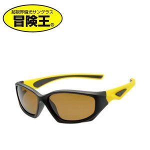 (送料無料)冒険王(Boken-Oh) サングラス スペシウムジュニア SJ-1D マットブラウン/イエロー|advanceworks2008