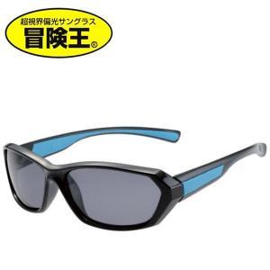 (送料無料)冒険王(Boken-Oh) サングラス スペシウムジュニア SJ-2C ブラック/ライトブルー|advanceworks2008