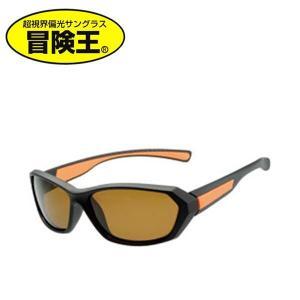 (送料無料)冒険王(Boken-Oh) サングラス スペシウムジュニア SJ-2D マットブラウン/オレンジ|advanceworks2008