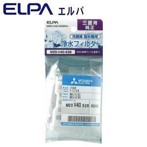 (送料無料)ELPA(エルパ) 冷蔵庫製氷機用 浄水フィルター 三菱用 M20-V40-526RH|advanceworks2008