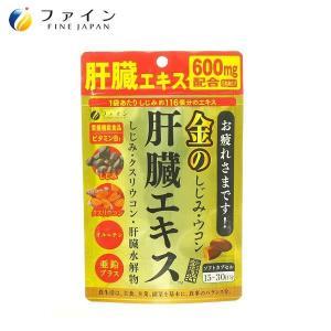 (送料無料)ファイン 金のしじみウコン肝臓エキス 56.7g(630mg×90粒) advanceworks2008
