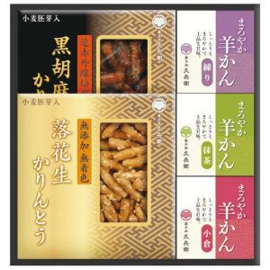 (送料無料)菓子処 久兵衛 かりんとう・羊かん詰合せ CB-20 7040-010|advanceworks2008