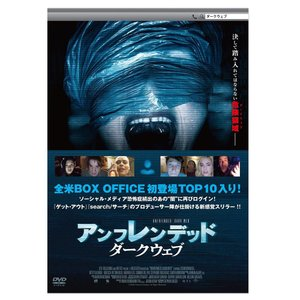 (送料無料)アンフレンデッド:ダークウェブ DVD MPF-13235
