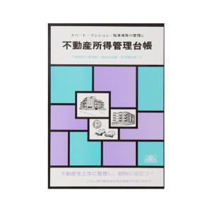 (送料無料)日本法令 青色帳簿 4/不動産所得管理台帳