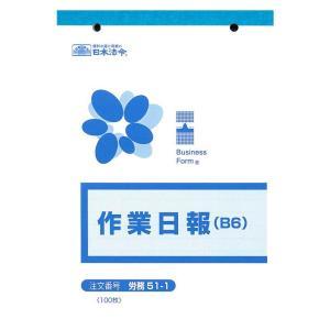 (送料無料)労務 51-1/作業日報(B6) 100枚|advanceworks2008