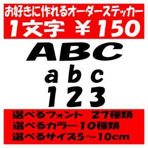 オリジナルステッカー アルファベット 数字 オーダーメイド カッティングシート 1文字150円 5cm〜10cm 色選択可能 名前 表札 ポスト