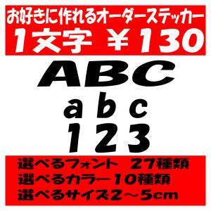 オリジナルステッカー アルファベット 数字 オーダーメイド カッティングシート 1文字130円 2cm〜5cm 色選択可能 名前 表札 ポスト