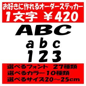 オリジナルステッカー アルファベット 数字 オーダーメイド カッティングシート 1文字420円 20cm〜25cm 色選択可能 名前 表札 ポスト|advanceworks2008