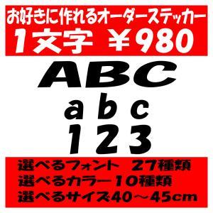 オリジナルステッカー アルファベット 数字 オーダーメイド カッティングシート 1文字980円 40cm〜45cm 色選択可能 名前 表札 ポスト|advanceworks2008