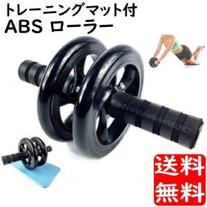 ABSエクササイズローラー アブローラー 膝を傷めないニーマット付|advanceworks2008