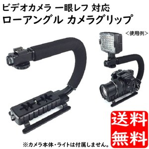ローアングルカメラグリップ ビデオグリップハンドル  ビデオカメラ/デジカメ/一眼レフ用|advanceworks2008