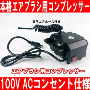小型コンプレッサー エアブラシ用 100V ACコンセント仕様|advanceworks2008