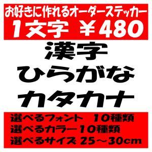 オリジナルステッカー ひらがな カタカナ 漢字 オーダーメイド カッティングシート 1文字480円 25cm〜30cm 色選択可能 名前 表札 ポスト advanceworks2008