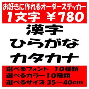 オリジナルステッカー ひらがな カタカナ 漢字 オーダーメイド カッティングシート 1文字780円 35cm〜40cm 色選択可能 名前 表札 ポスト|advanceworks2008