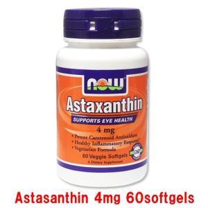 アスタキサンチン astaxanthin 4mg 90粒|advanceworks2008