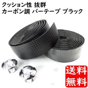 自転車用 バーテープ ブラックタイプ カーボンルック エンドキャップ付 ドロップハンドルに ロードバイク ピストバイク|advanceworks2008