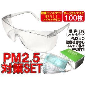 花粉 防塵対策アイケアサングラス & 最強サージカルマスク100枚セット|advanceworks2008