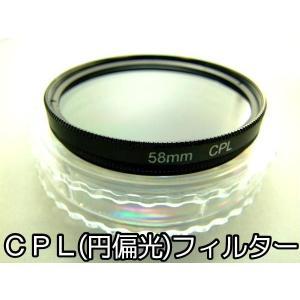 CPフィルター 58mm円偏光フィルター|advanceworks2008