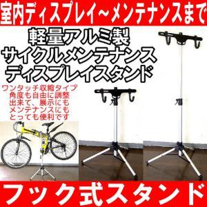 サイクルメンテナンス&ディスプレイスタンド 自転車 サイクルスタンド  アルミ製 自転車用  MTB整備|advanceworks2008