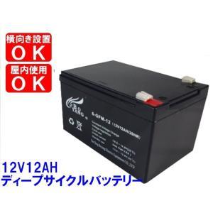 ディープサイクルバッテリー 12V12AH|advanceworks2008
