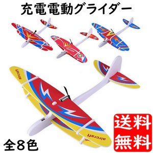 EPグライダー 電動グライダー おもちゃ エアグライダー スタントグライダー 日本語説明書付 USB充電1回で50回フライトが楽しめる 送料無料 advanceworks2008