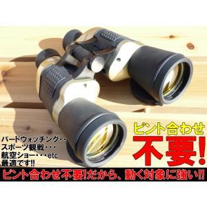 固定焦点7×50フォーカスフリー 双眼鏡ピント合わせ不要 得トク2WEEKS0410|advanceworks2008