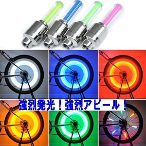 振動で自動点灯のLEDホイールバルブフラッシュシャフト シャフトカラー4色 LEDも同色 2本セット 夜間安全に|advanceworks2008