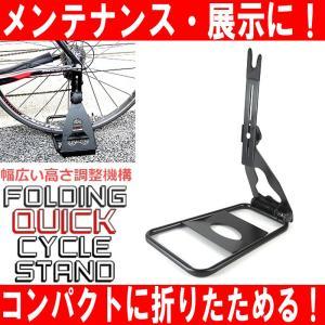フォールディングサイクルリアスタンド 自転車 バイク 愛車の整備用|advanceworks2008