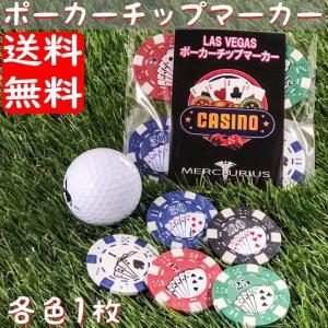 カジノ風チップマーカー 5枚セット プレゼント コンペの景品 参加賞 アメリカンスタイル|advanceworks2008
